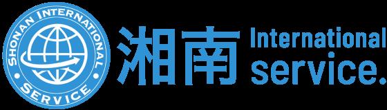 株式会社 湘南インターナショナルサービス